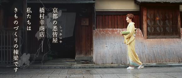 京都の悉皆屋 橋村幸商店 私たちはきものづくりの棟梁です
