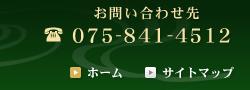 お問い合わせ先 電話:075-841-4512