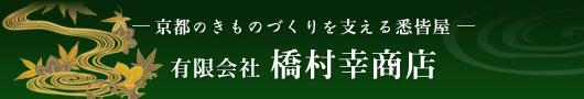 京都のきものづくりを支える悉皆屋 有限会社 橋村幸商店